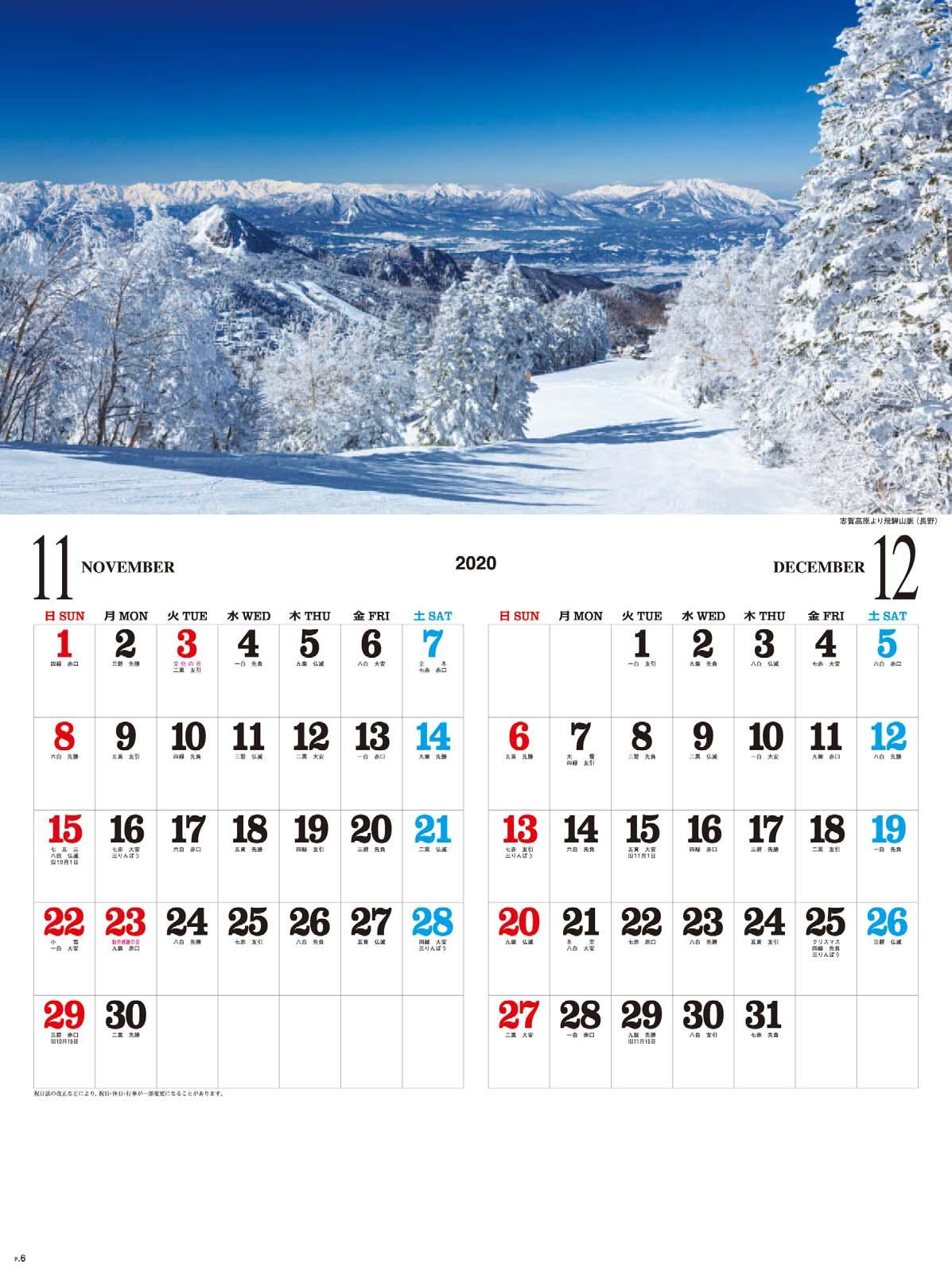 画像:志賀高原より飛騨山脈(長野) 日本六景 2020年カレンダー