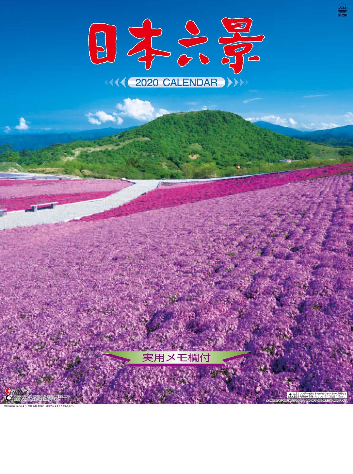 表紙 日本六景 2020年カレンダーの画像