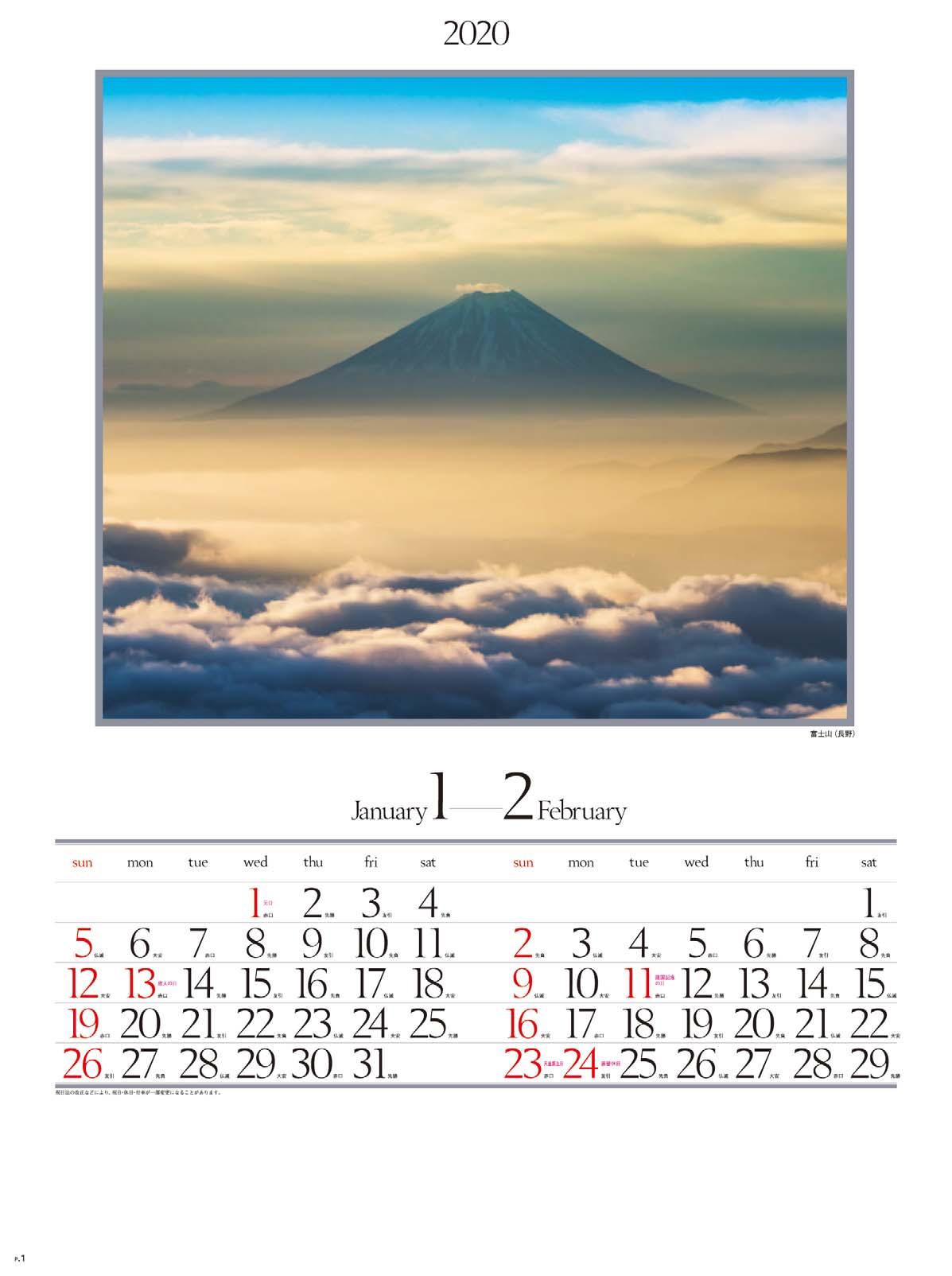 画像:富士山(長野) 四季六彩 2020年カレンダー