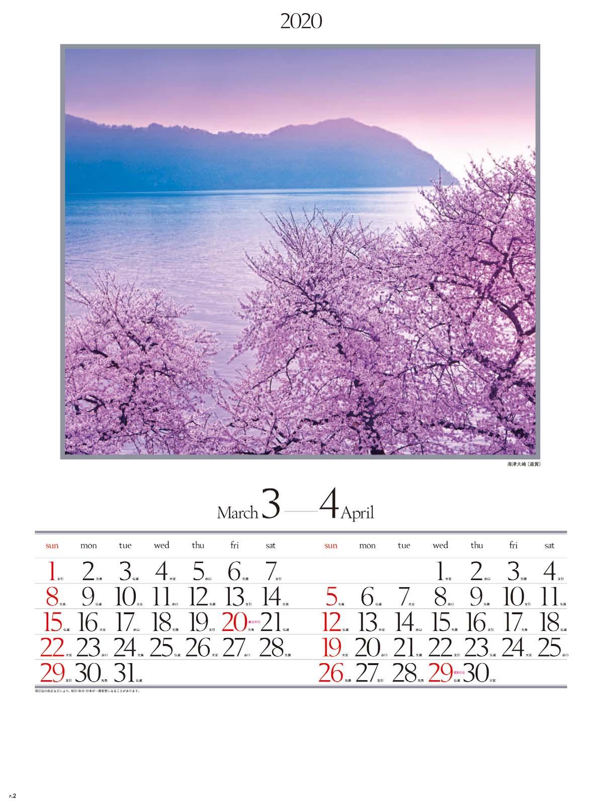 画像:海津大崎(滋賀) 四季六彩 2020年カレンダー