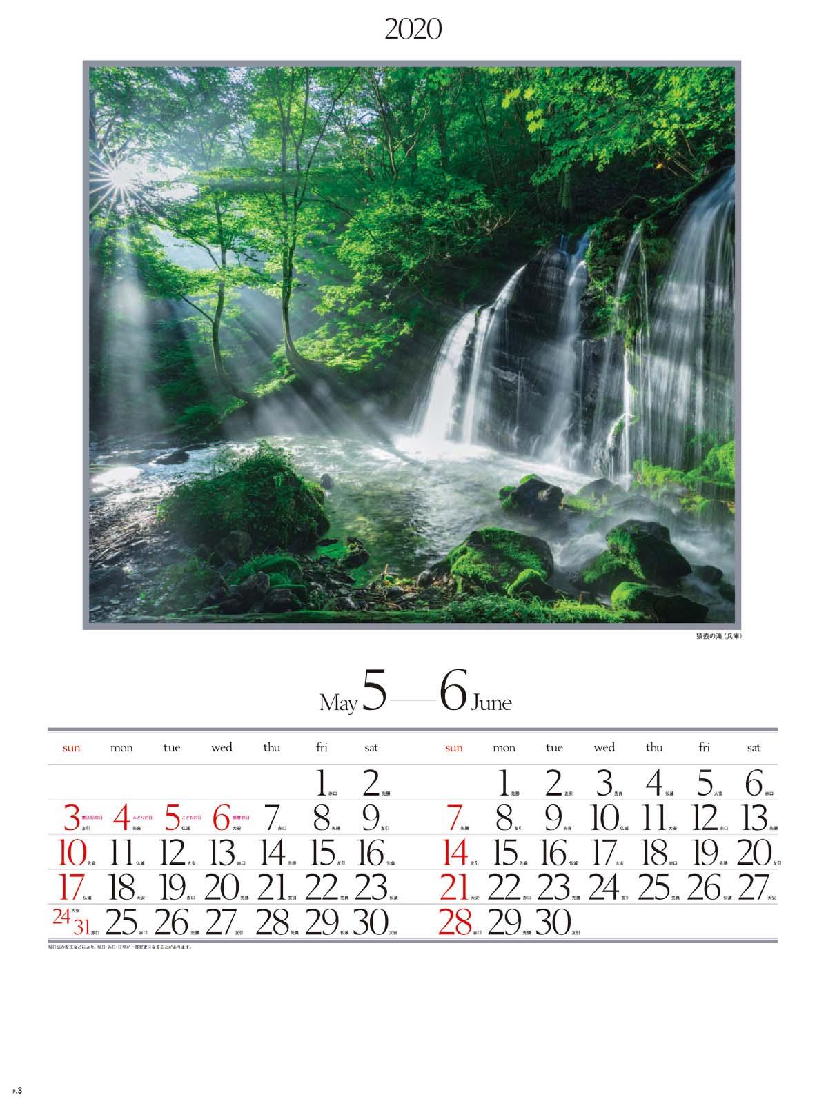 画像:猿壺の滝(兵庫) 四季六彩 2020年カレンダー