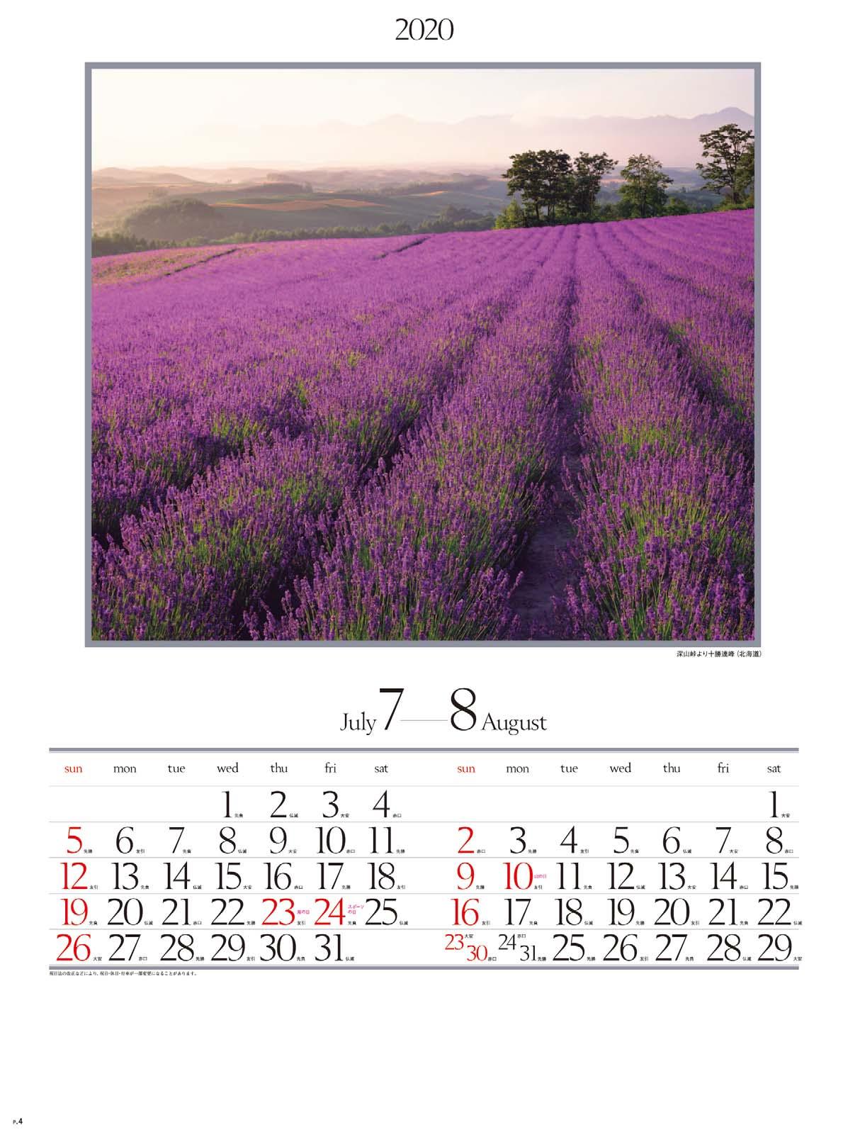 画像:深山峠より十勝連峰(北海道) 四季六彩 2020年カレンダー