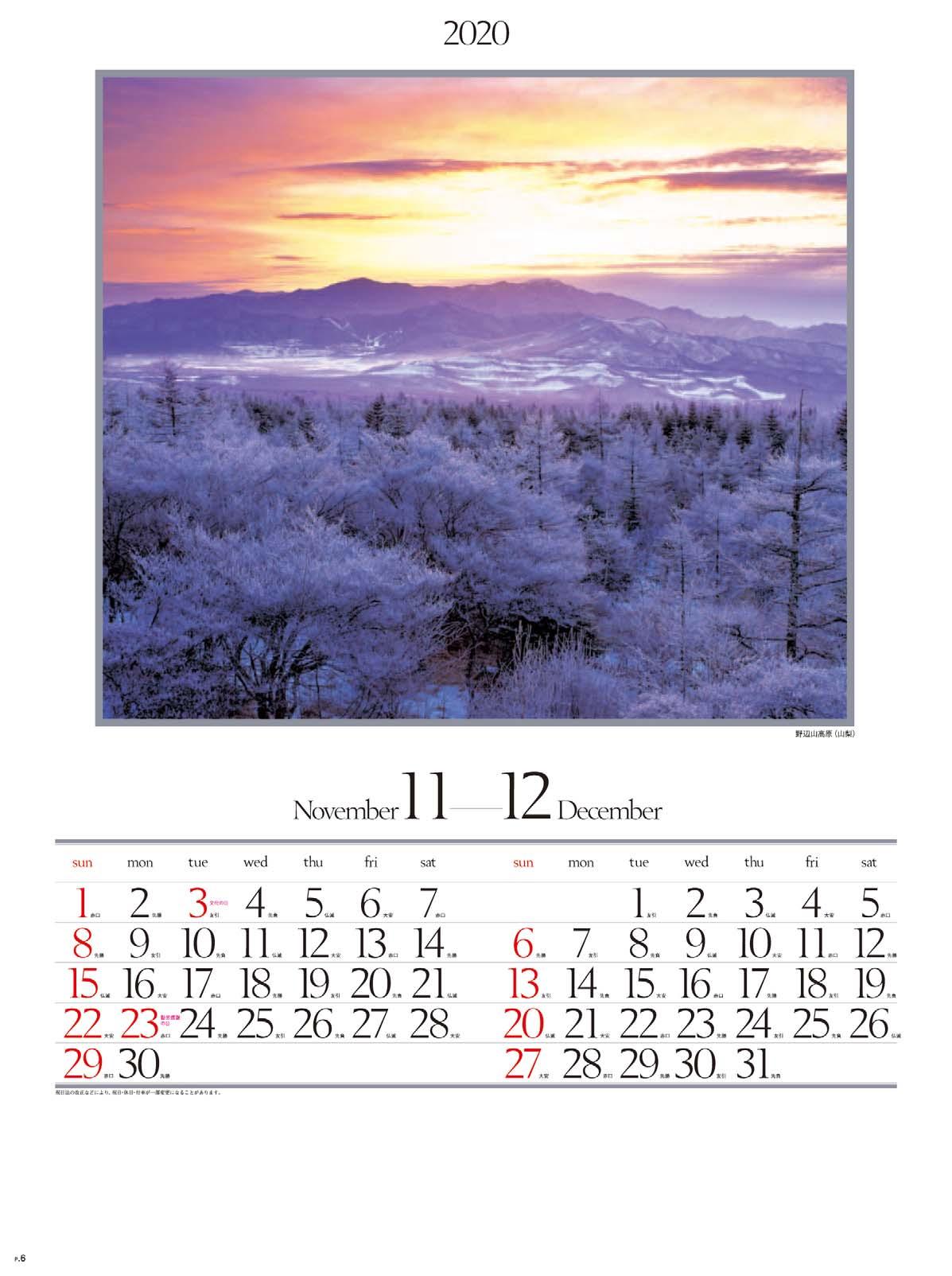 画像:野辺山高原(山梨) 四季六彩 2020年カレンダー