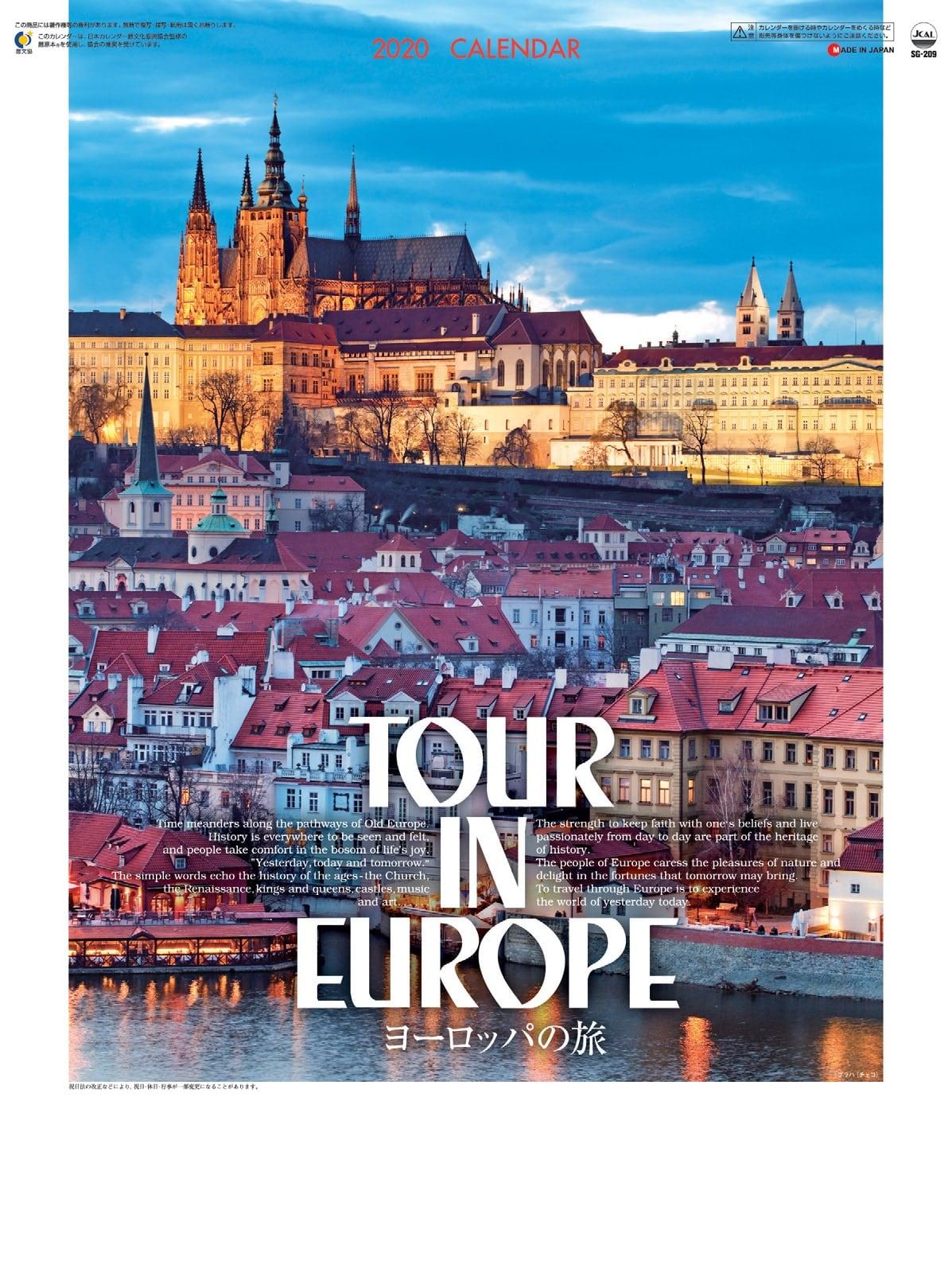 ヨーロッパの旅 2020年カレンダー