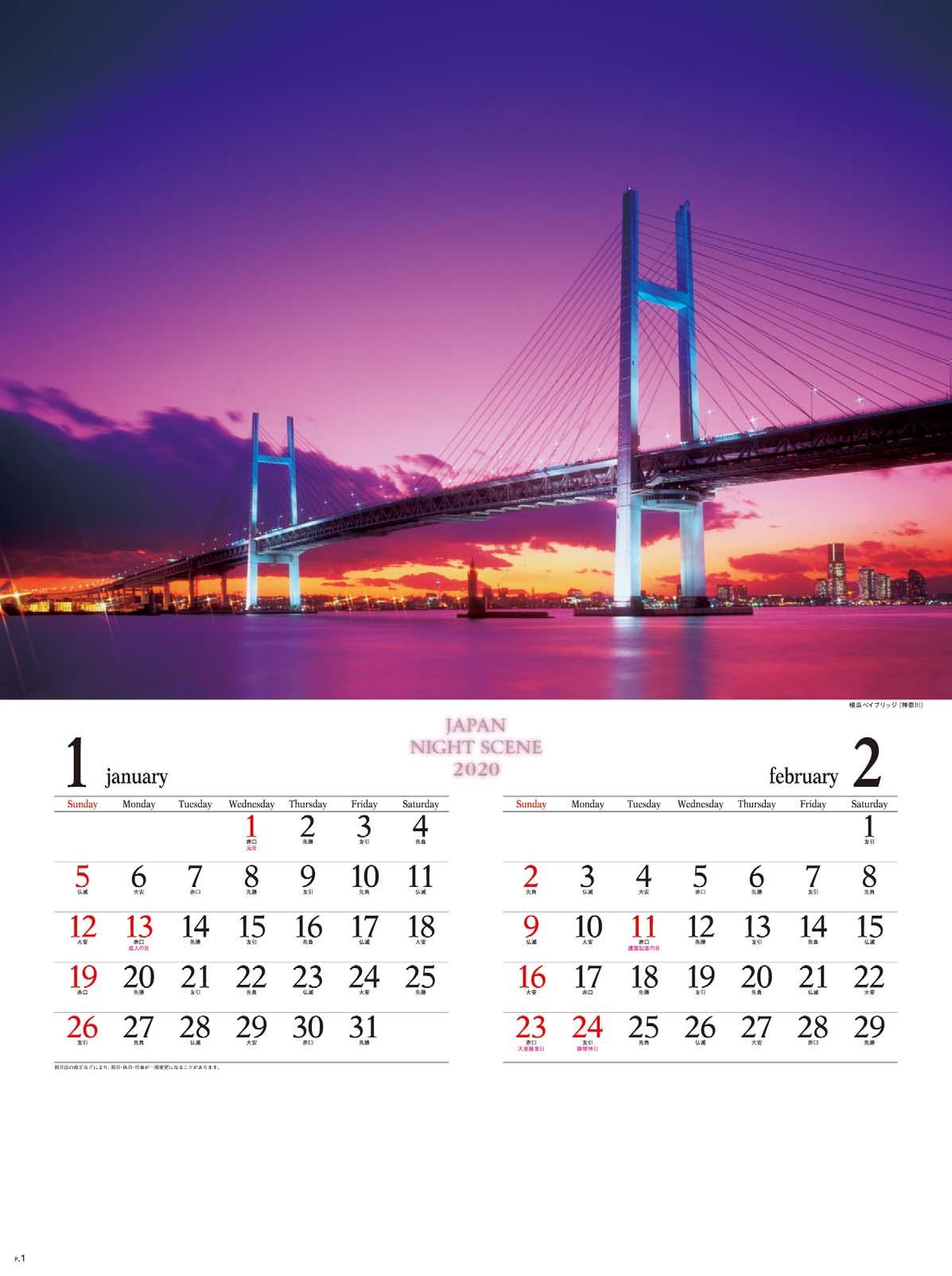 画像:横浜ベイブリッジ(神奈川) ジャパンナイトシーン 日本の夜景 2020年カレンダー