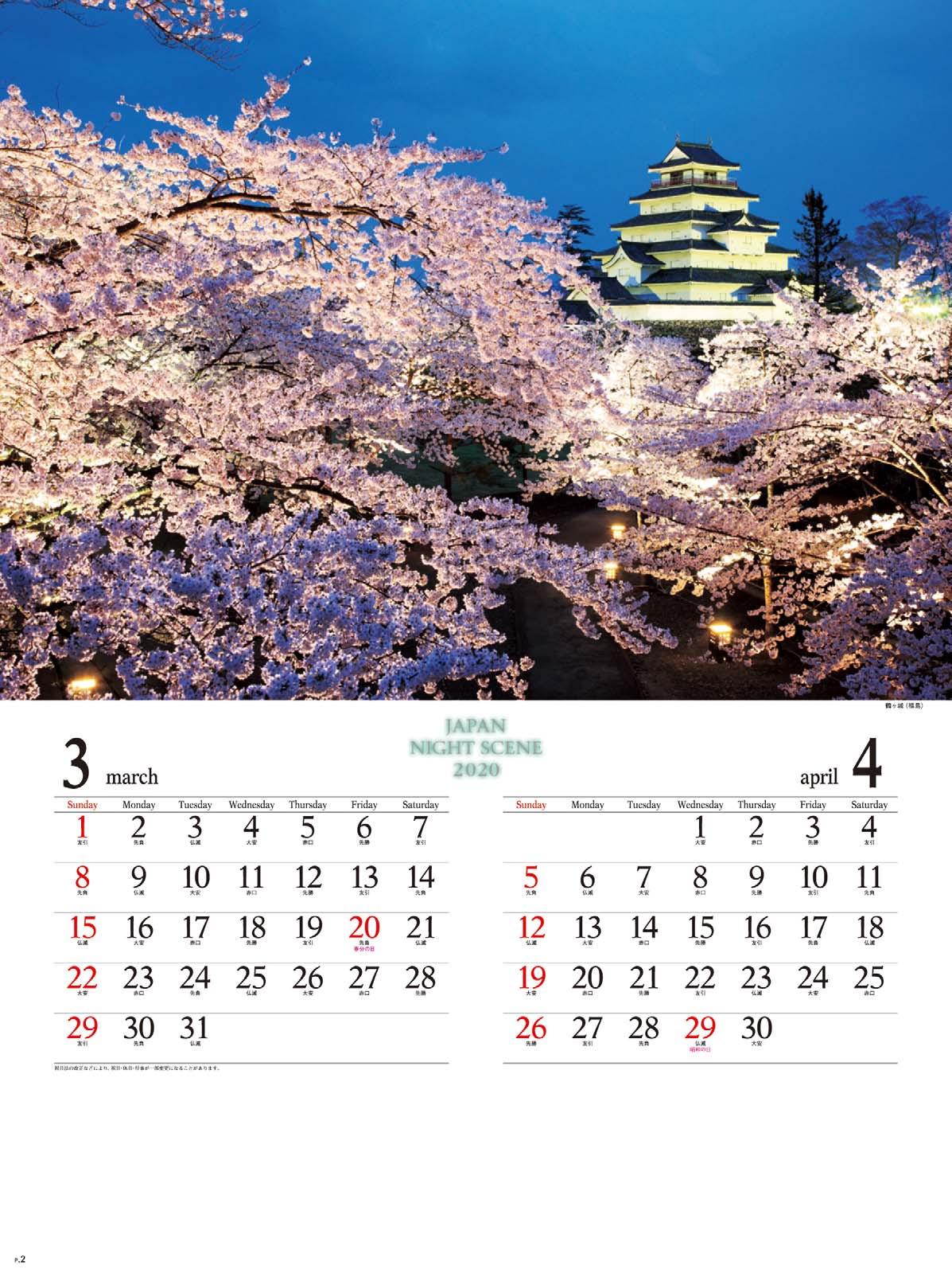 画像:鶴ヶ城(福島) ジャパンナイトシーン 日本の夜景 2020年カレンダー