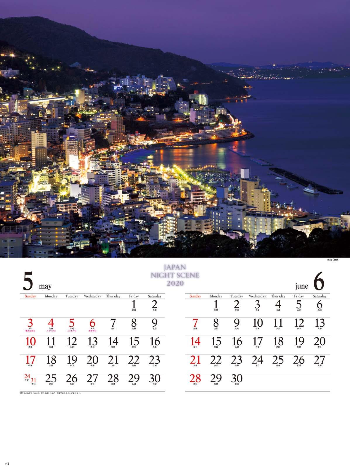 画像:熱海(静岡) ジャパンナイトシーン 日本の夜景 2020年カレンダー