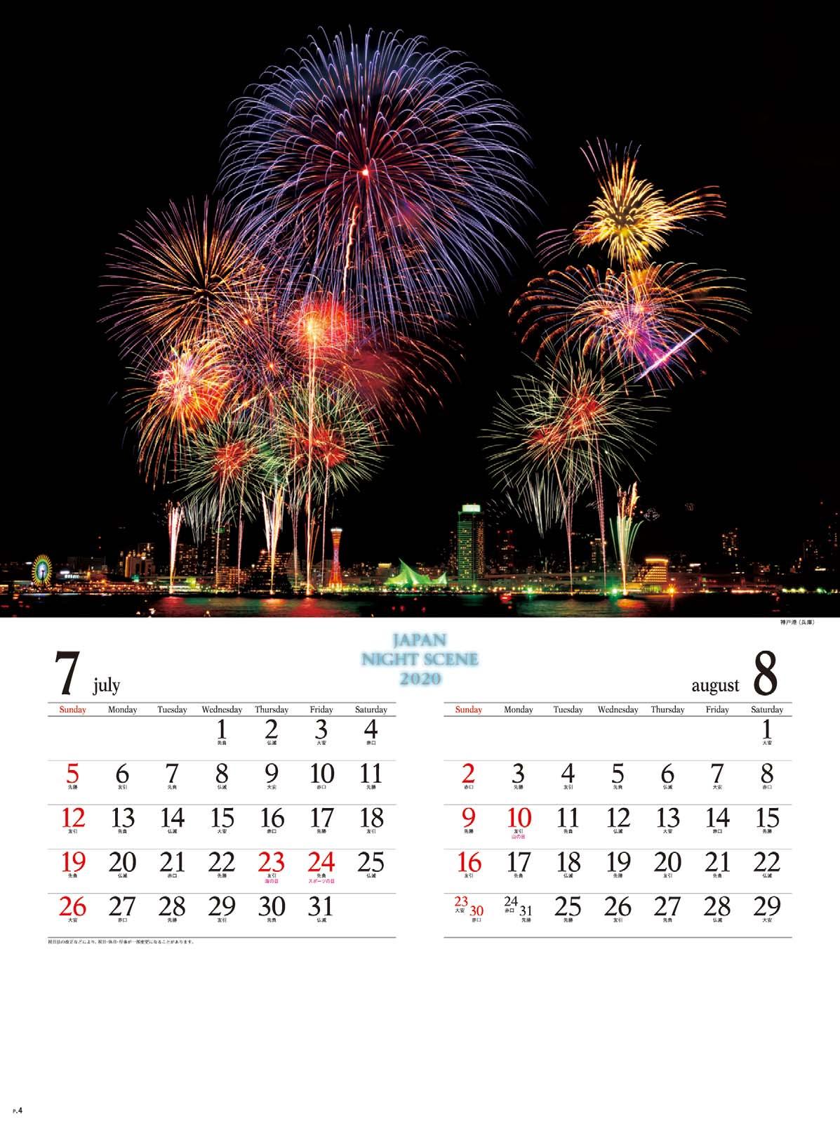 画像:神戸港(兵庫) ジャパンナイトシーン 日本の夜景 2020年カレンダー