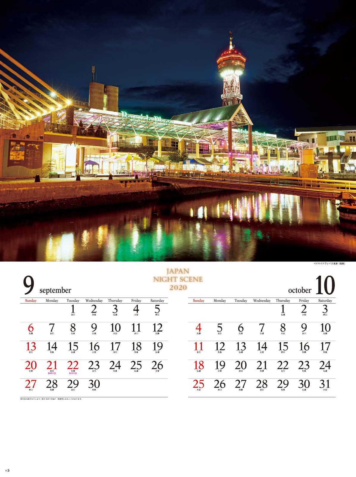 画像:ベルサイドプレイス博多(福岡) ジャパンナイトシーン 日本の夜景 2020年カレンダー