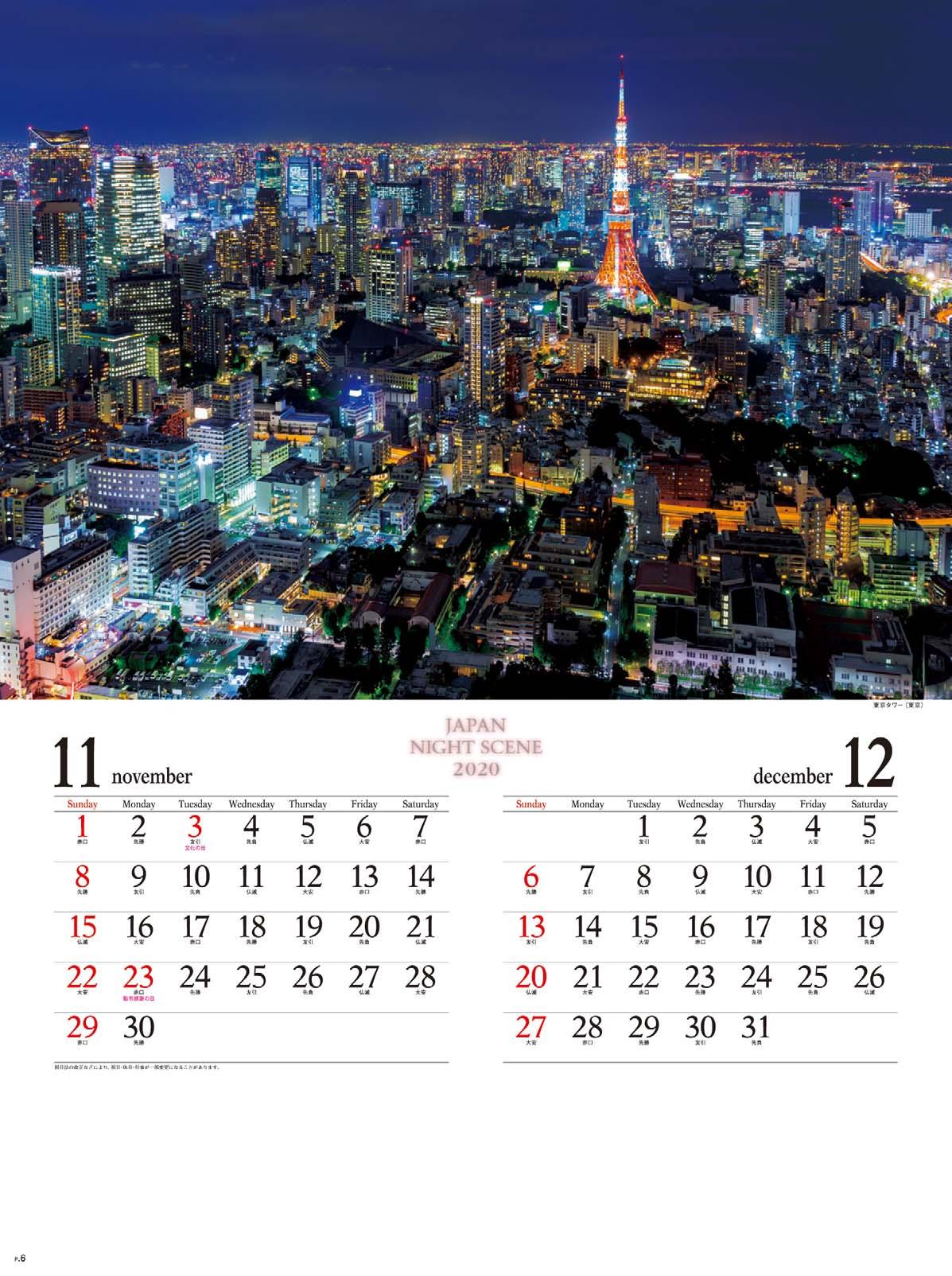 画像:東京タワー(東京) ジャパンナイトシーン 日本の夜景 2020年カレンダー
