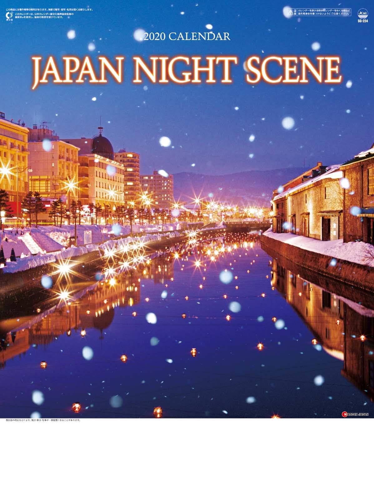 ジャパンナイトシーン 日本の夜景 2020年カレンダー