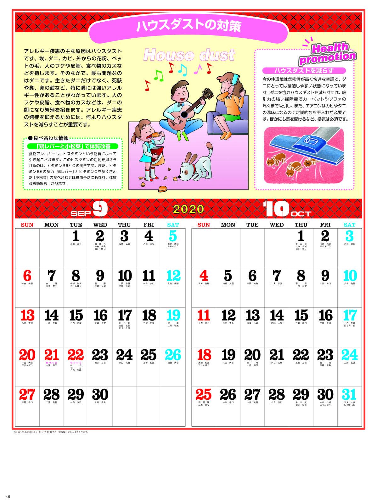 画像: 季節の健康カレンダー 2020年カレンダー