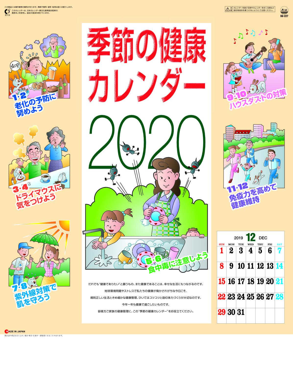 季節の健康カレンダー 2020年カレンダー
