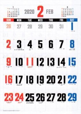 画像: ザ・ベストカレンダー 2020年カレンダー