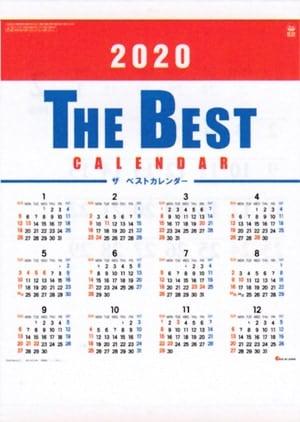 表紙 ザ・ベストカレンダー 2020年カレンダーの画像