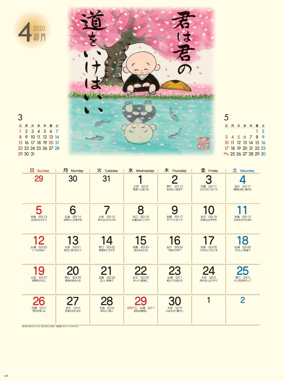 画像: ぜんきゅう 2020年カレンダー