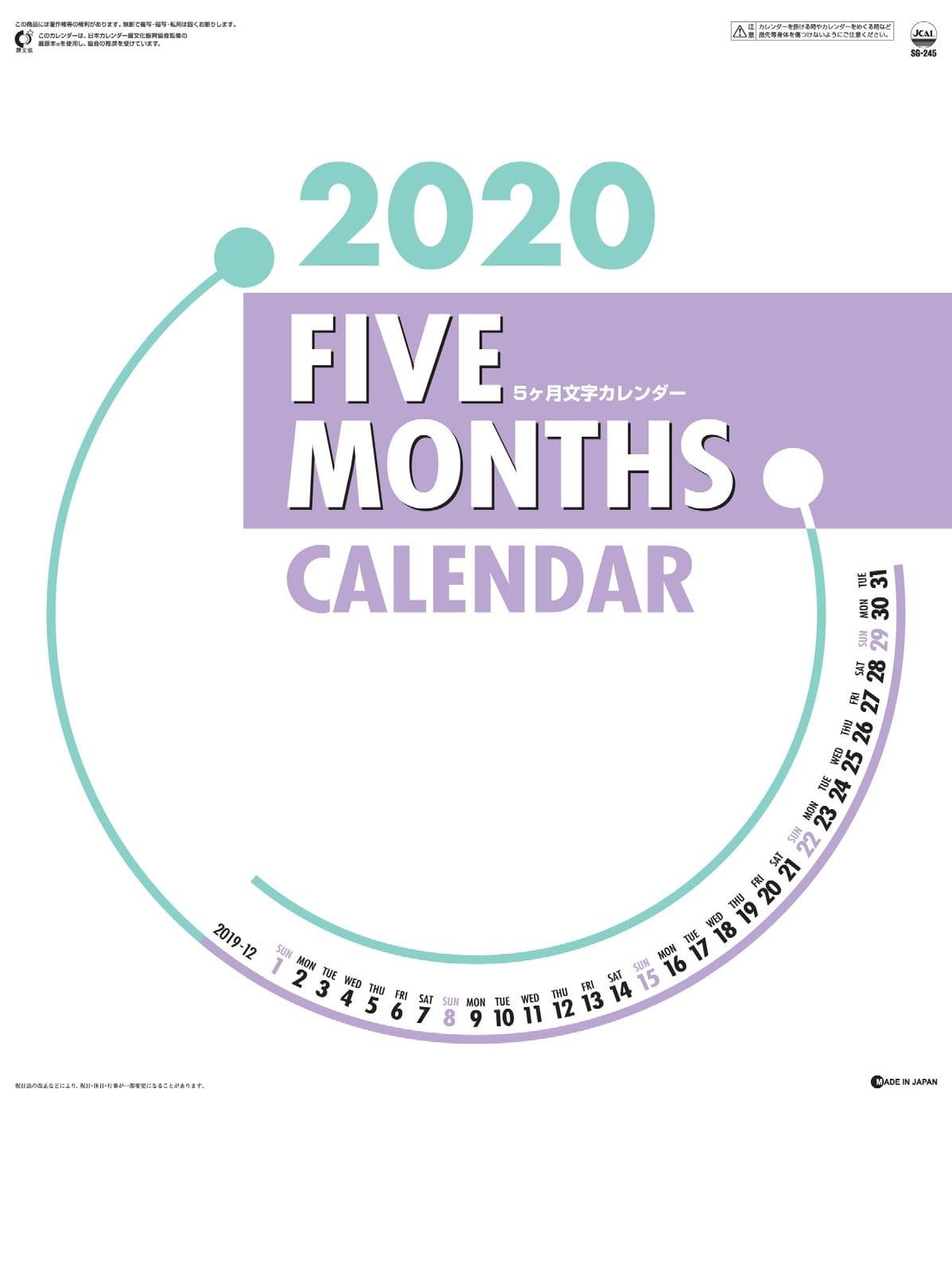 ファイブマンス文字 2020年カレンダー