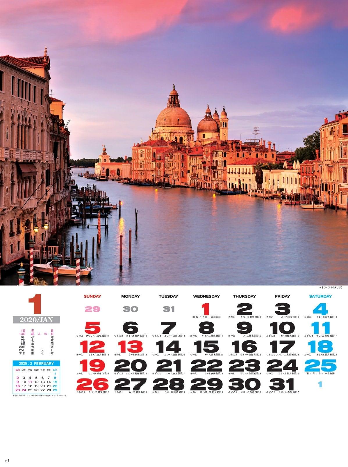 画像:ベネツィア(イタリア) 外国風景 2020年カレンダー
