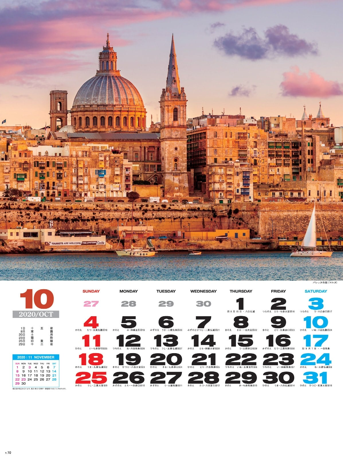 画像:バレッタ市街(マルタ) 外国風景 2020年カレンダー