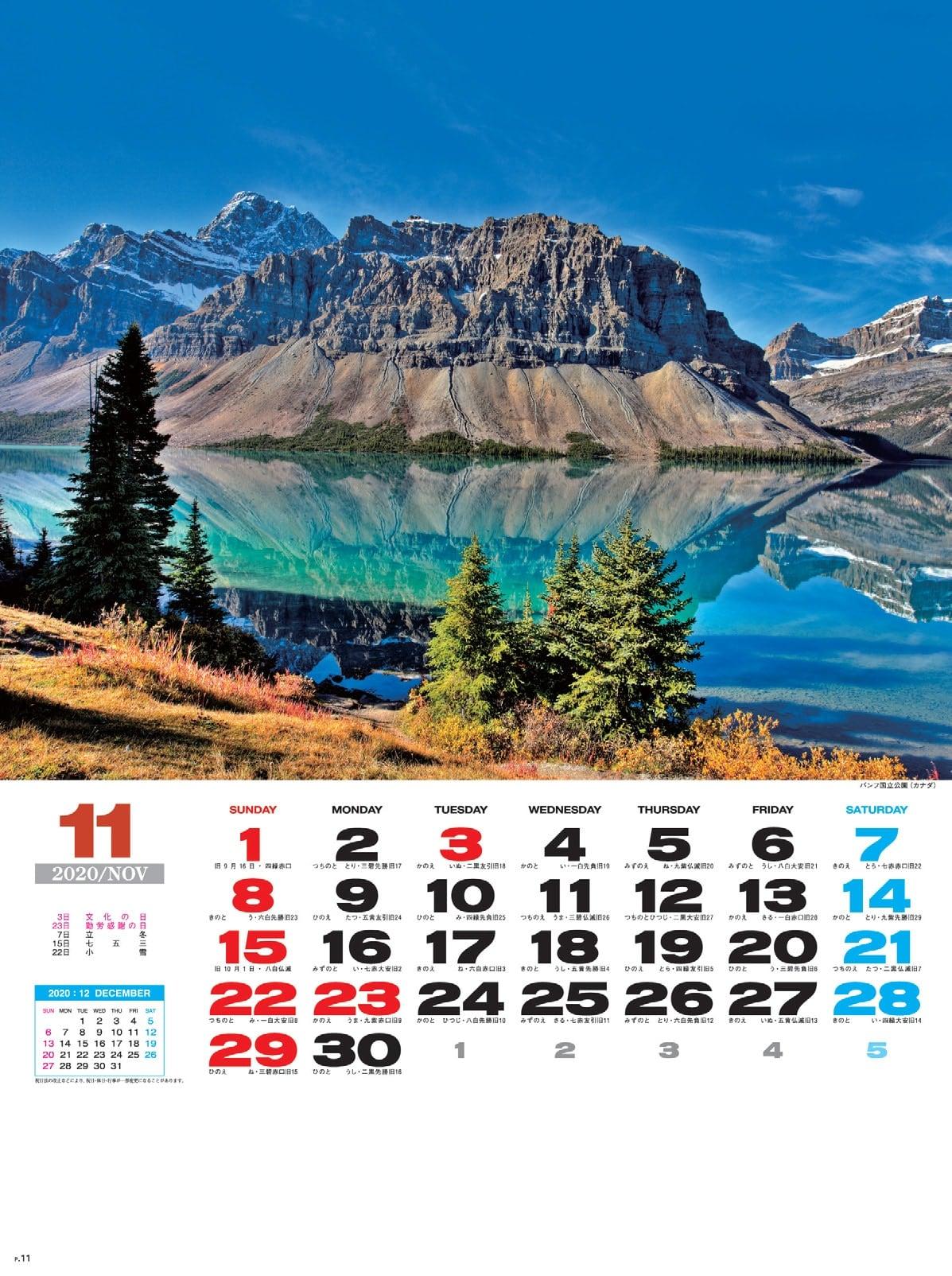 画像:バンフ国立公園(カナダ) 外国風景 2020年カレンダー