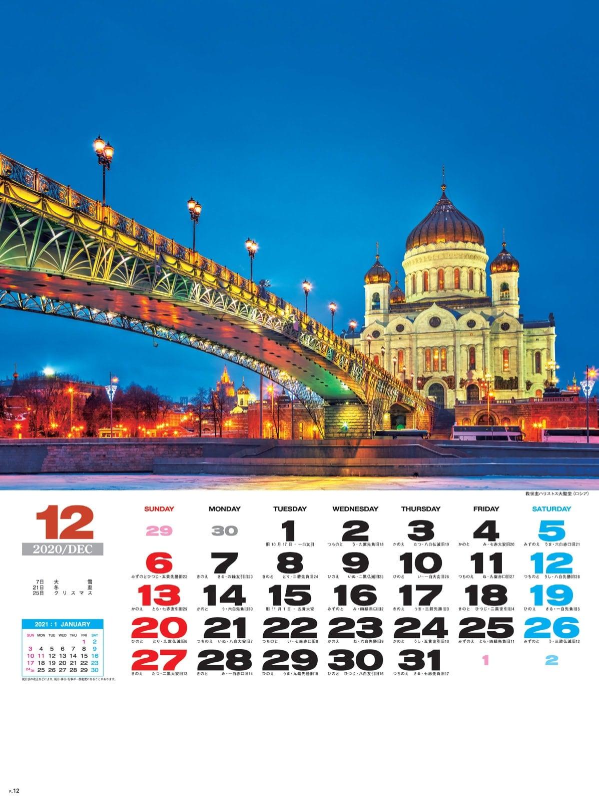 画像:救世主ハリストス大聖堂(ロシア) 外国風景 2020年カレンダー