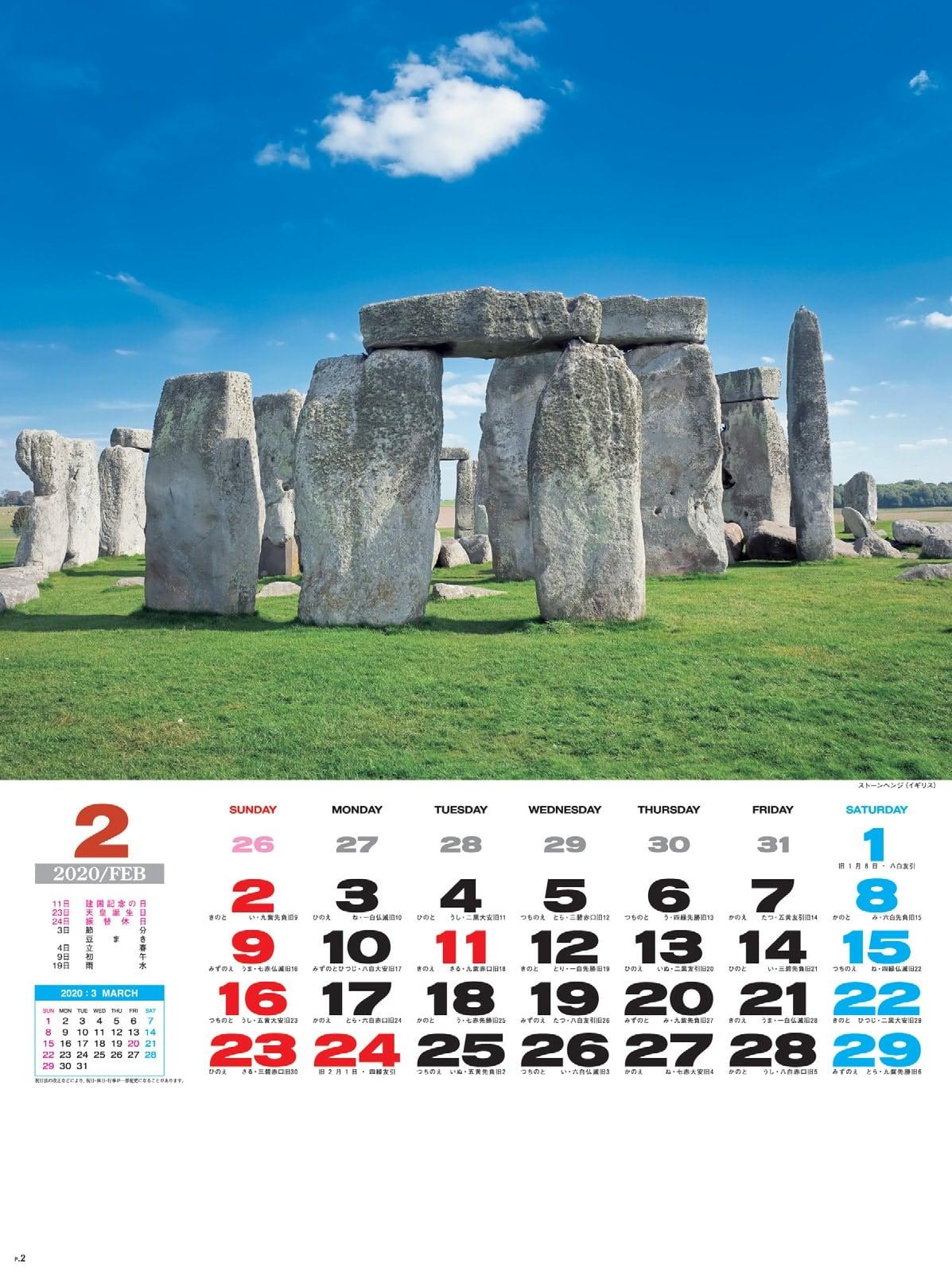 画像:ストーンヘンジ(イギリス) 外国風景 2020年カレンダー