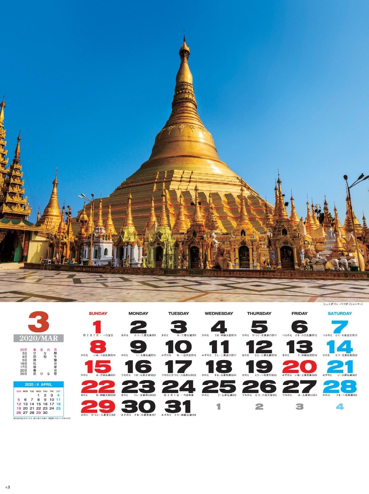 画像:シュエダゴン・ポゴダ(ミャンマー) 外国風景 2020年カレンダー