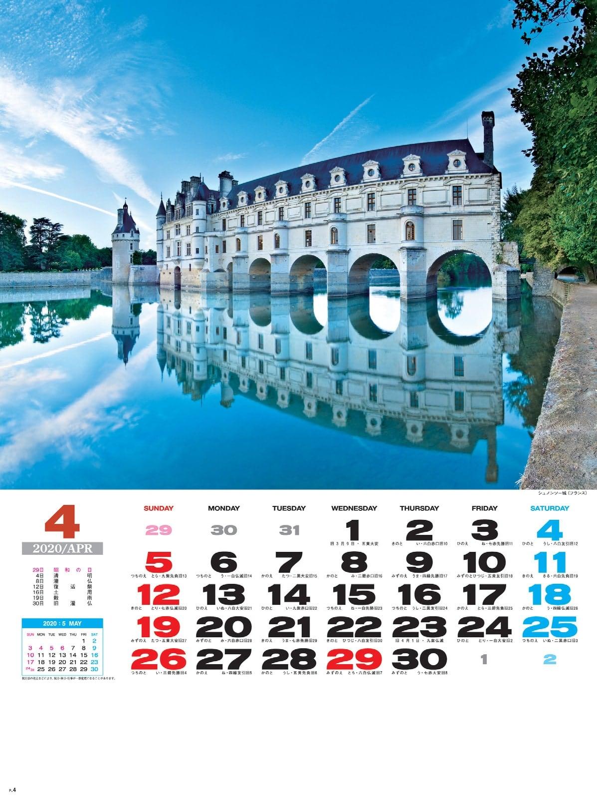 画像:シュノンソー城(フランス) 外国風景 2020年カレンダー