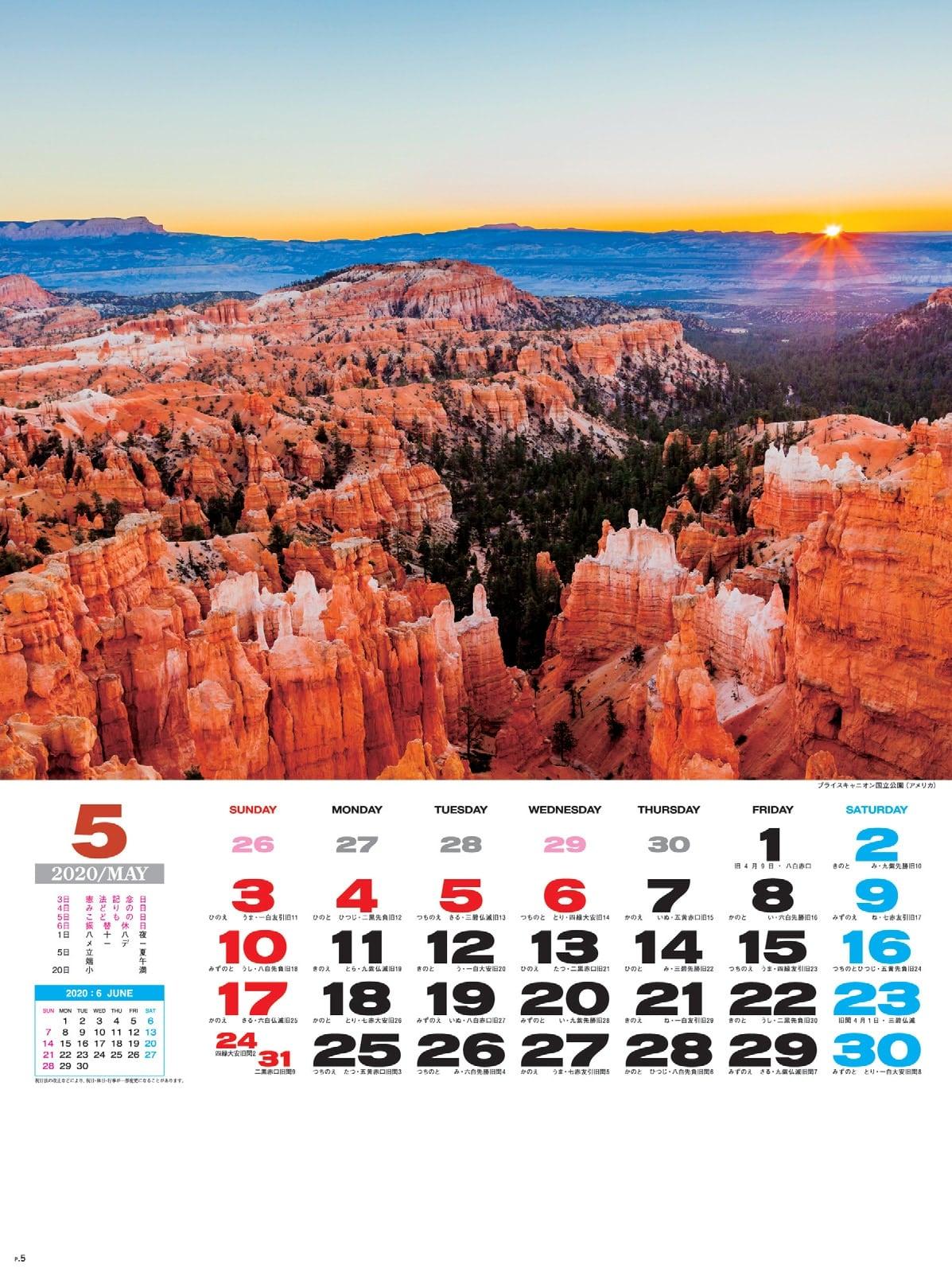 画像:ブライスキャニオン国立公園(アメリカ) 外国風景 2020年カレンダー