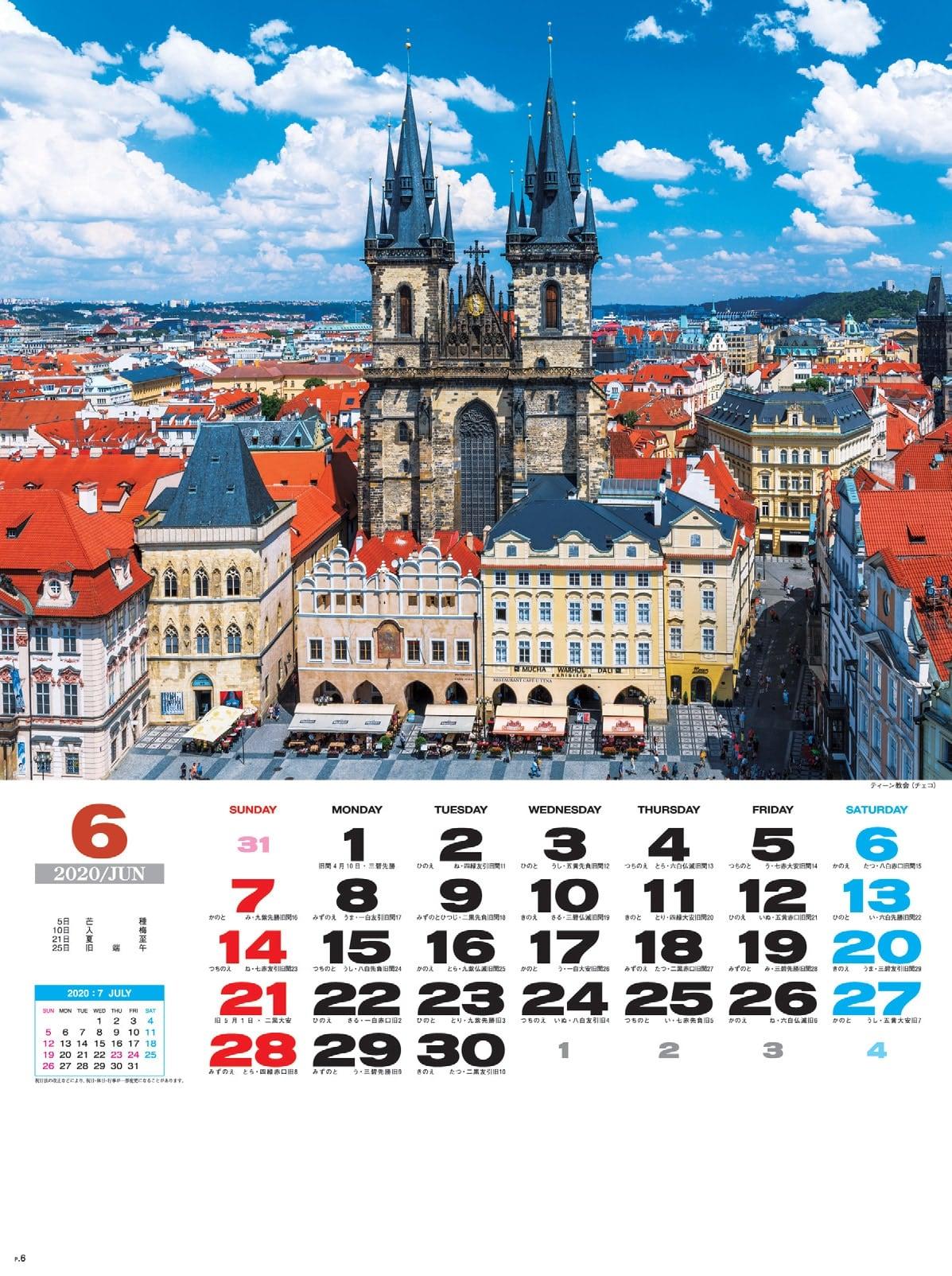 画像:ティーン教会(チェコ) 外国風景 2020年カレンダー