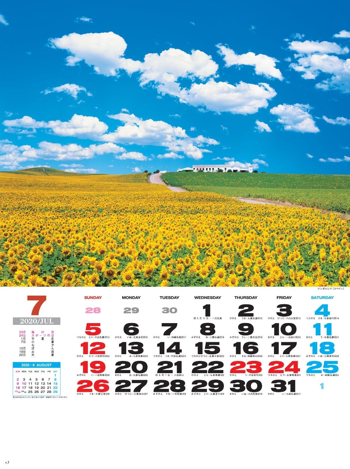画像:アンダルシア(スペイン) 外国風景 2020年カレンダー