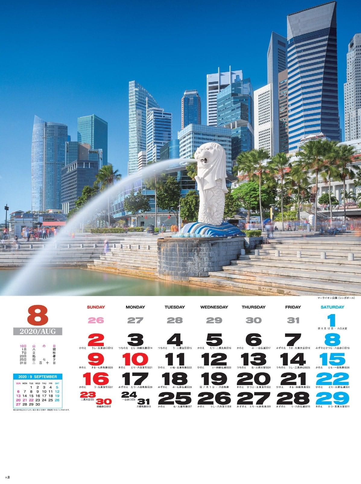 画像:マーライオン公園(シンガポール) 外国風景 2020年カレンダー