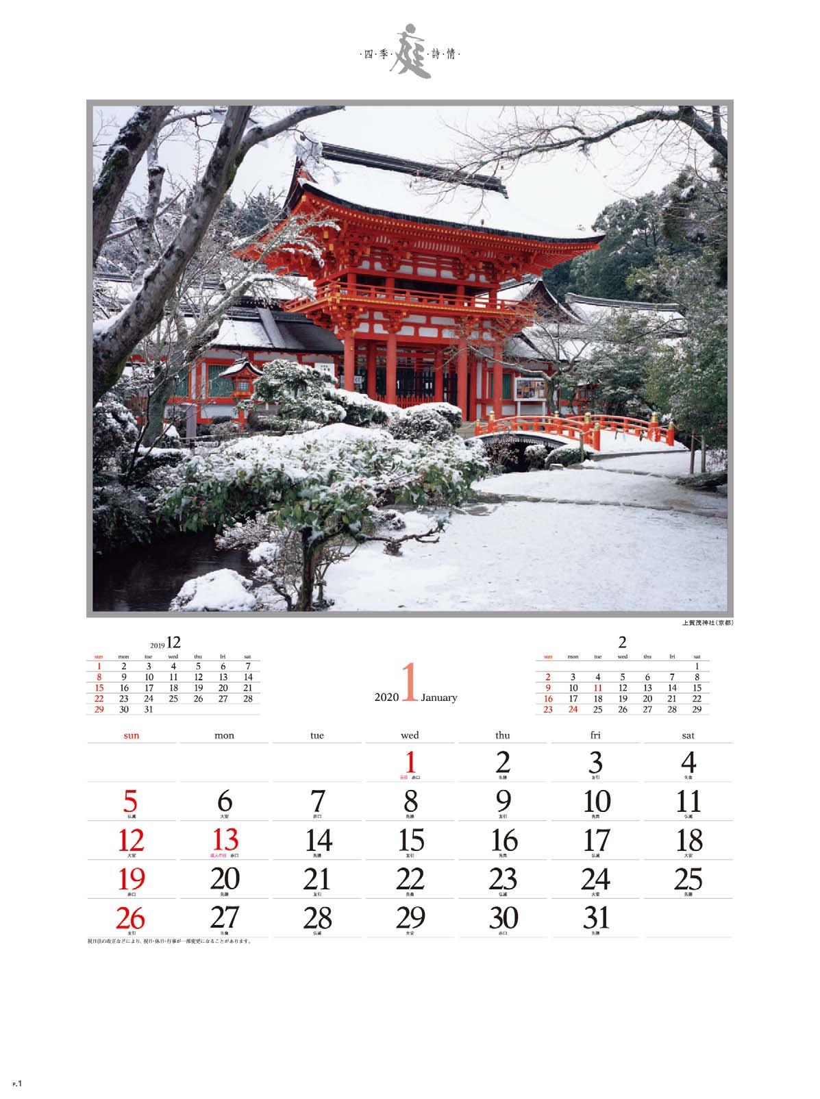 画像:上賀茂神社(京都) 庭・四季詩情 2020年カレンダー