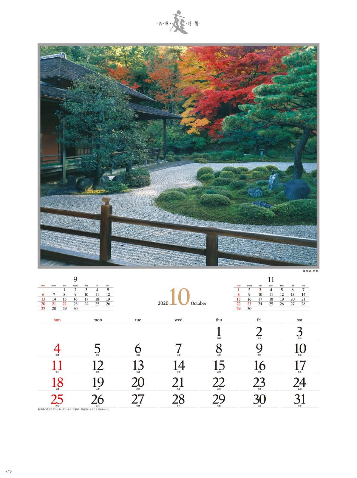 画像:曼殊院(京都) 庭・四季詩情 2020年カレンダー