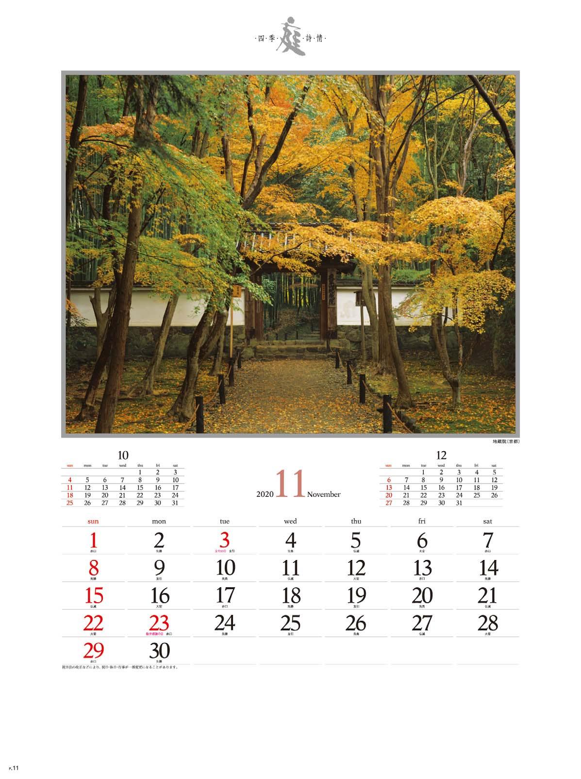 画像:地蔵院(京都) 庭・四季詩情 2020年カレンダー