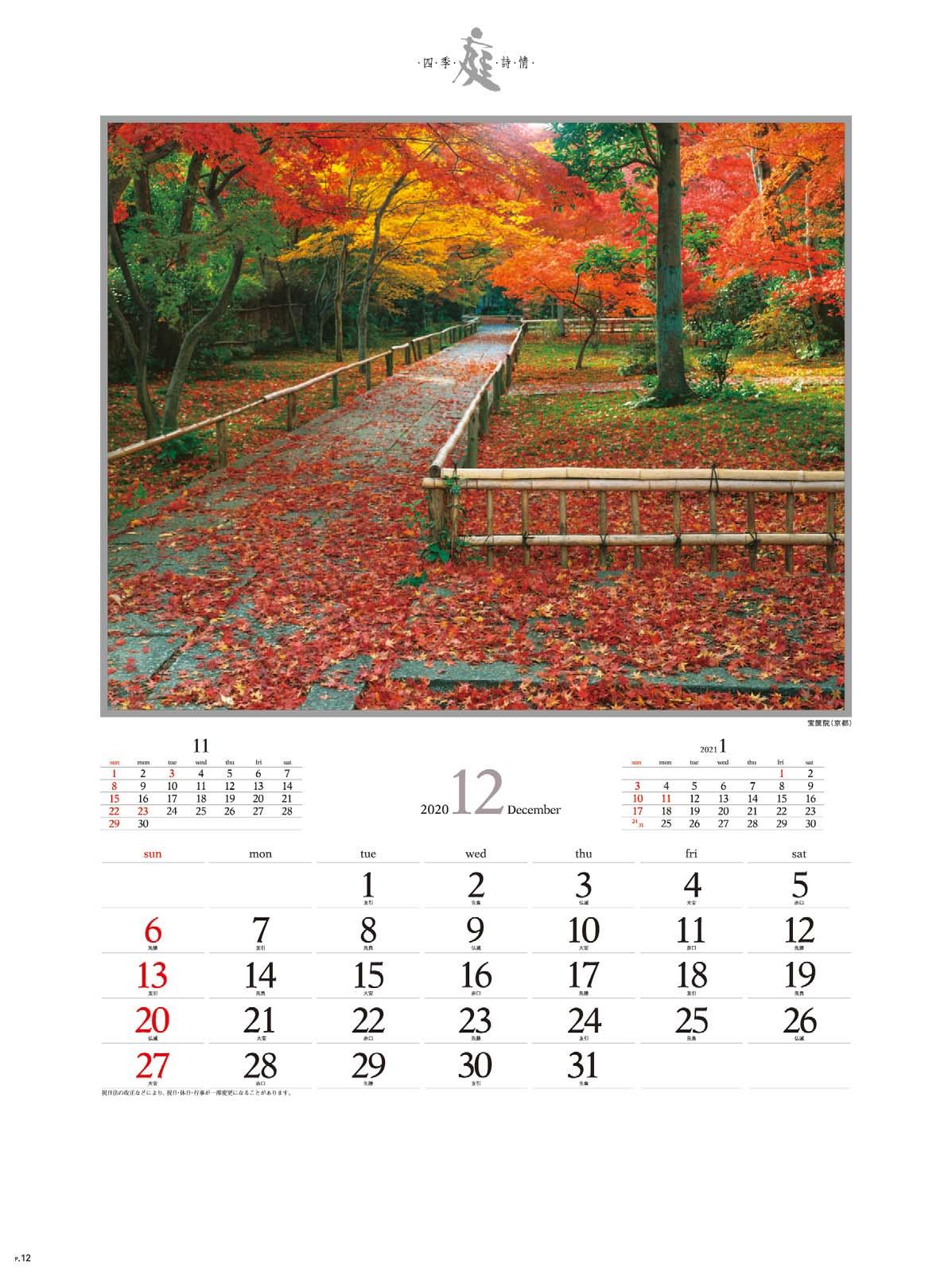 画像: 庭・四季詩情 2020年カレンダー