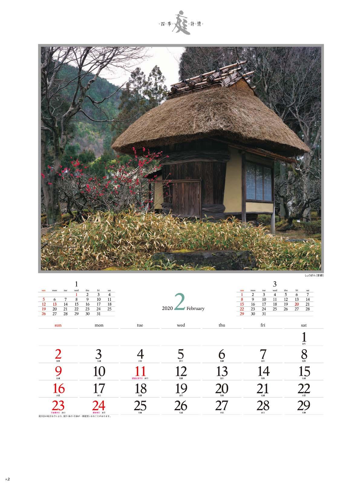 画像:しょうざん(京都) 庭・四季詩情 2020年カレンダー