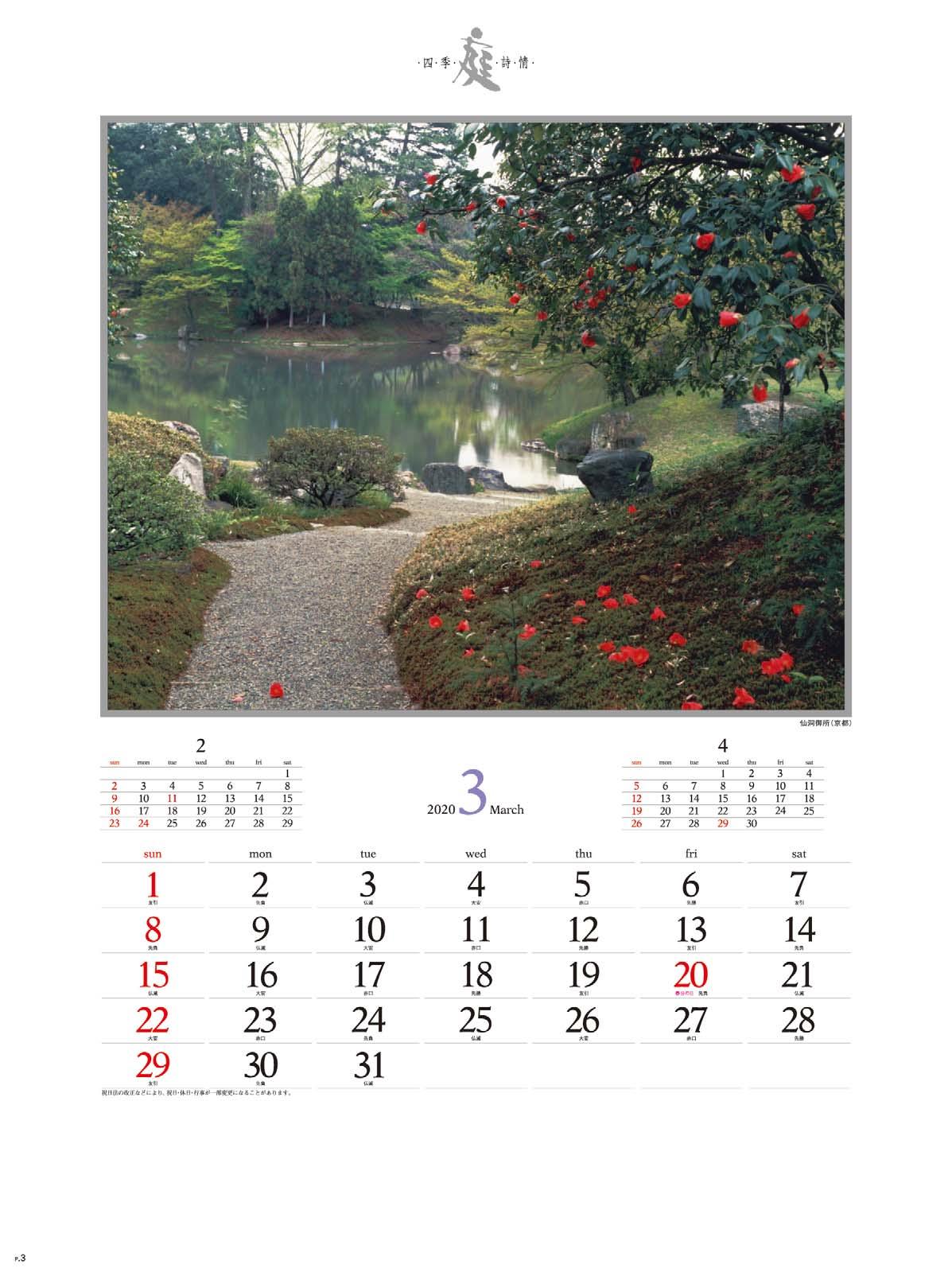 画像:仙洞御所(京都) 庭・四季詩情 2020年カレンダー