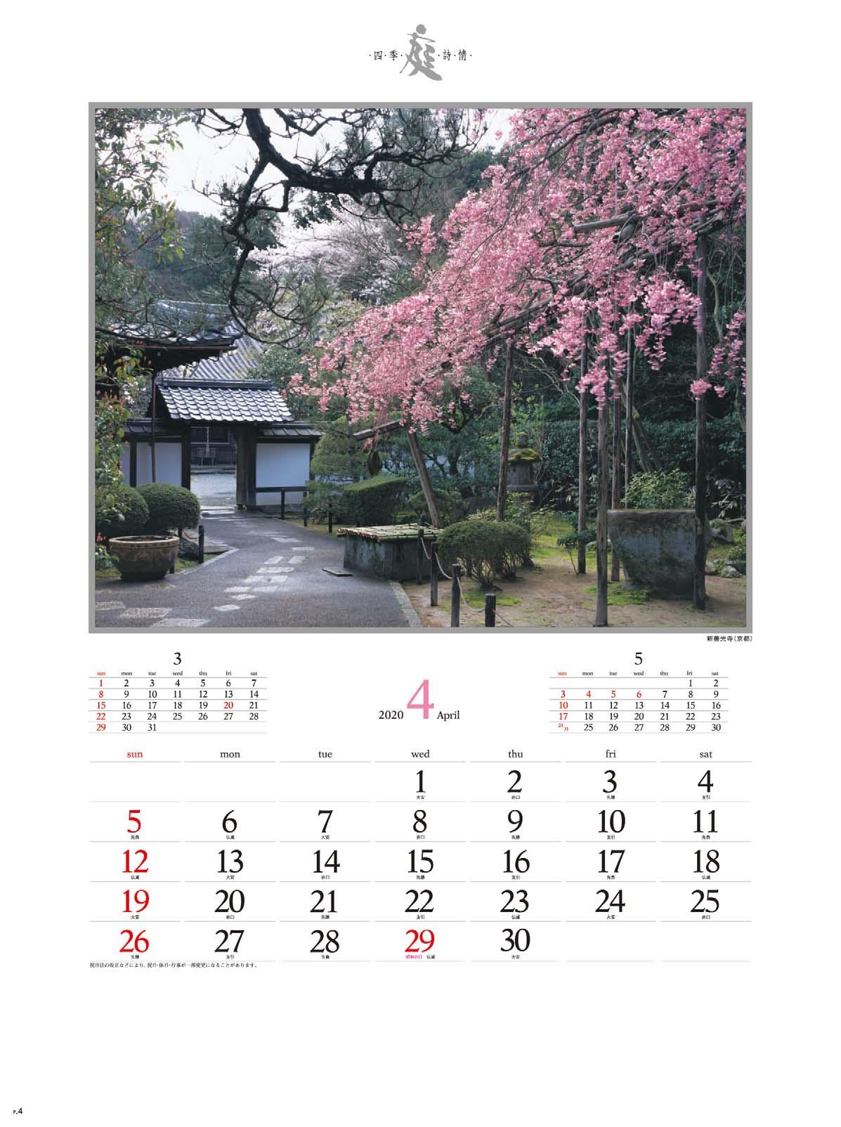 画像:新善光寺(京都) 庭・四季詩情 2020年カレンダー