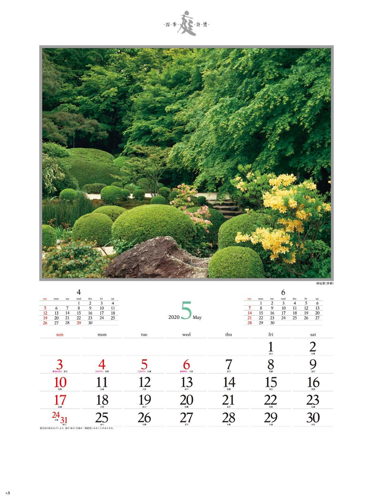 画像:詩仙堂(京都) 庭・四季詩情 2020年カレンダー