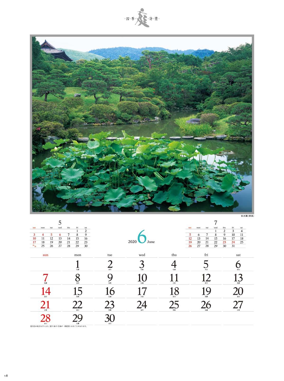 画像:依水園(奈良) 庭・四季詩情 2020年カレンダー