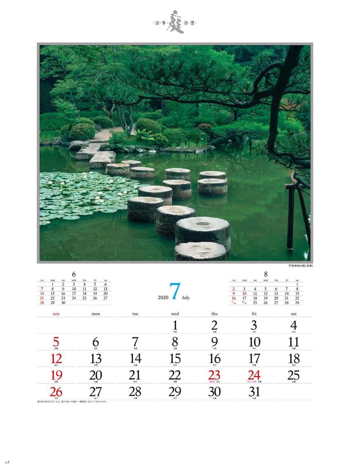 画像:平安神宮内苑(京都) 庭・四季詩情 2020年カレンダー