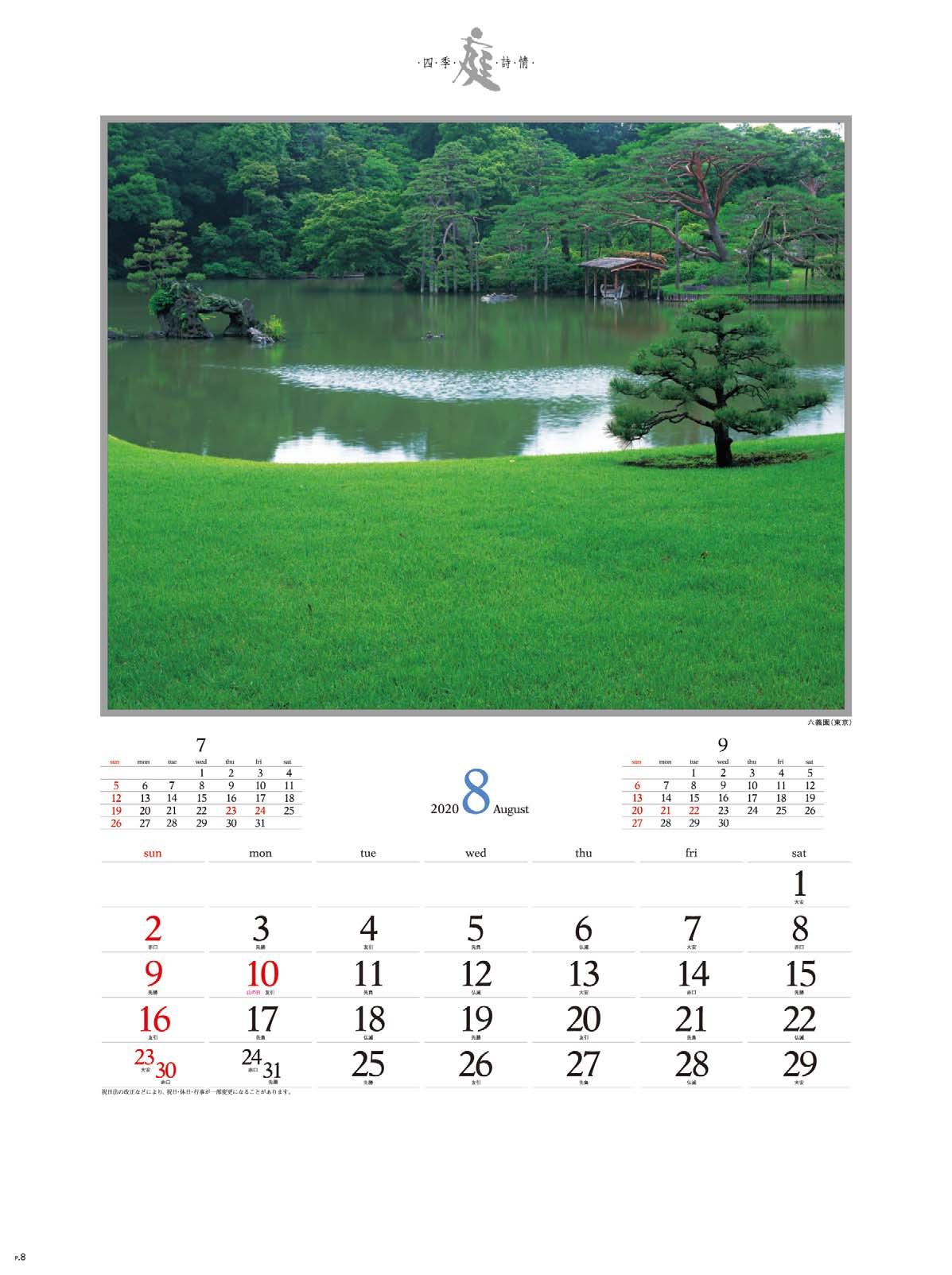 画像:六義園(東京) 庭・四季詩情 2020年カレンダー