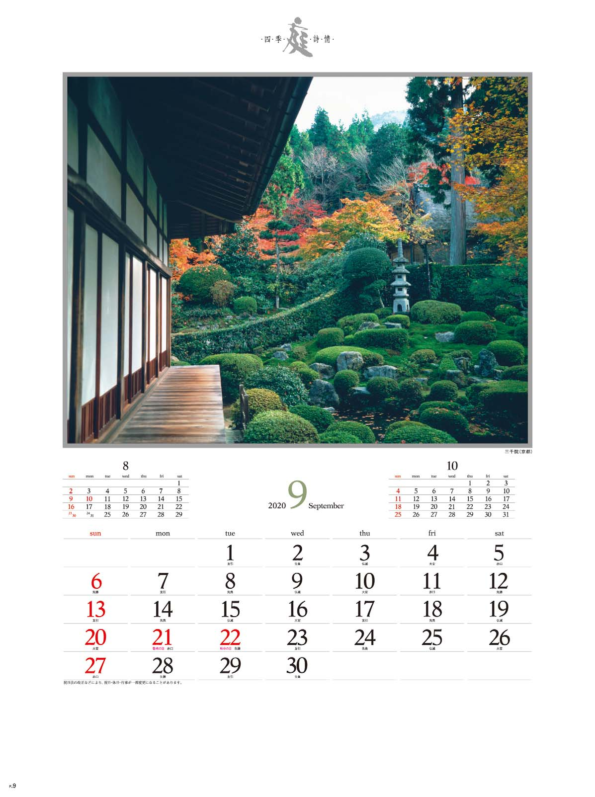 画像:三千院(京都) 庭・四季詩情 2020年カレンダー