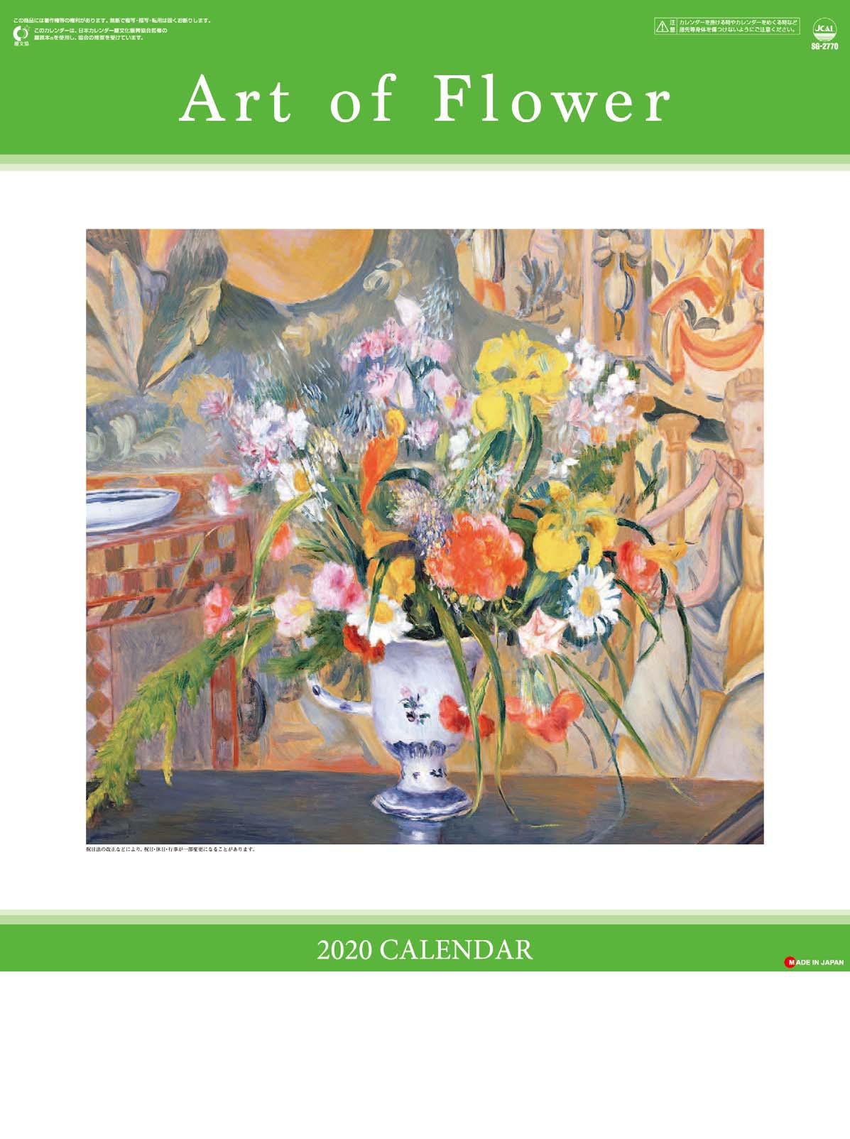 Art of Flower 2020年カレンダー