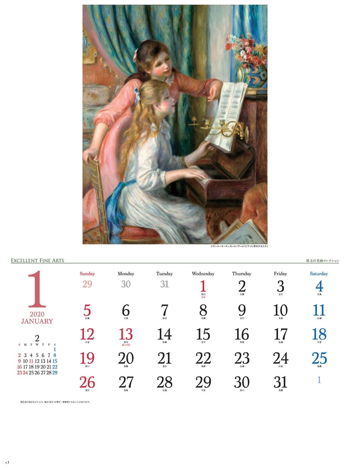 画像:ルノワール 珠玉の名画コレクション 2020年カレンダー