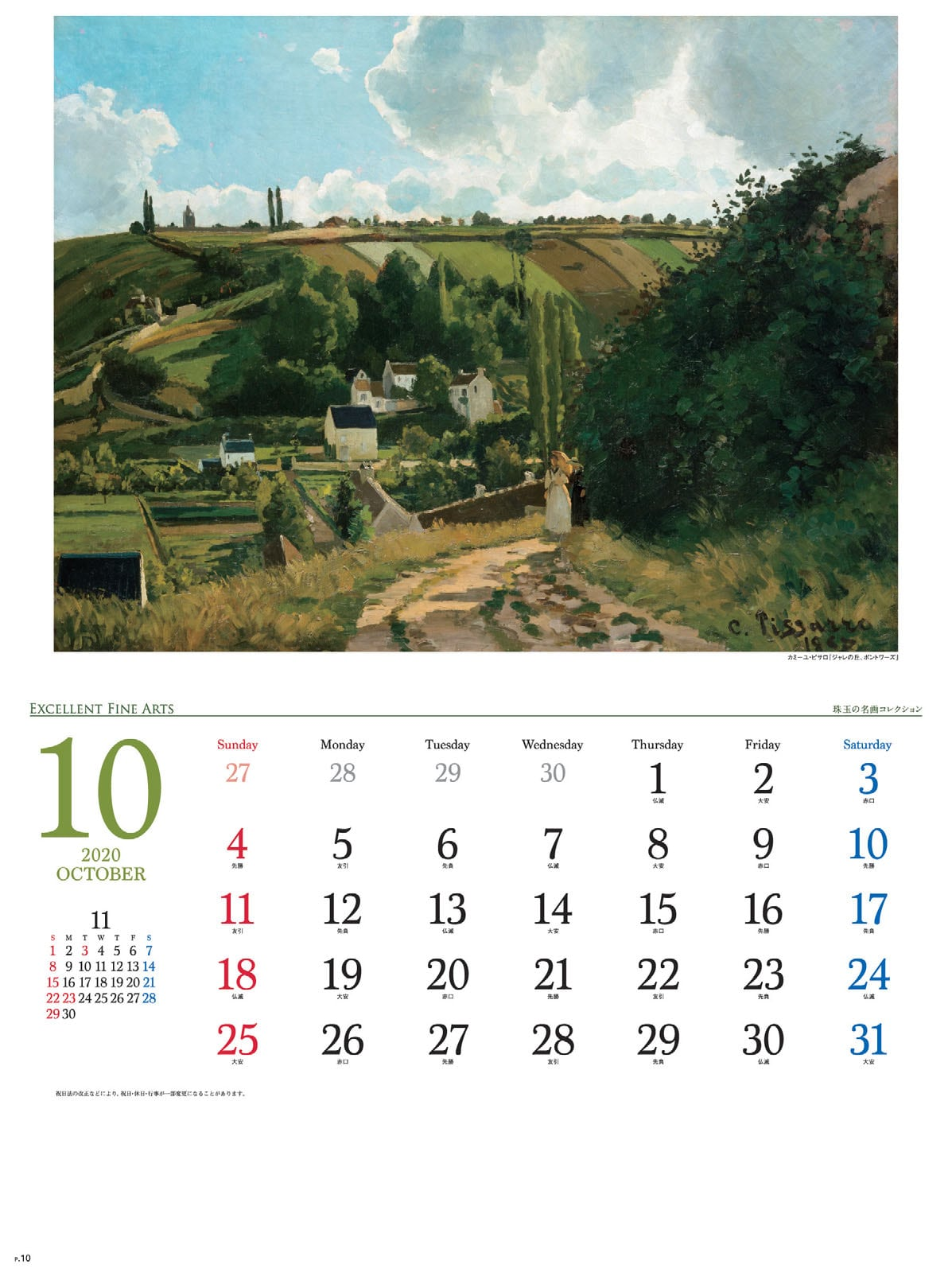 画像:ピサロ 珠玉の名画コレクション 2020年カレンダー