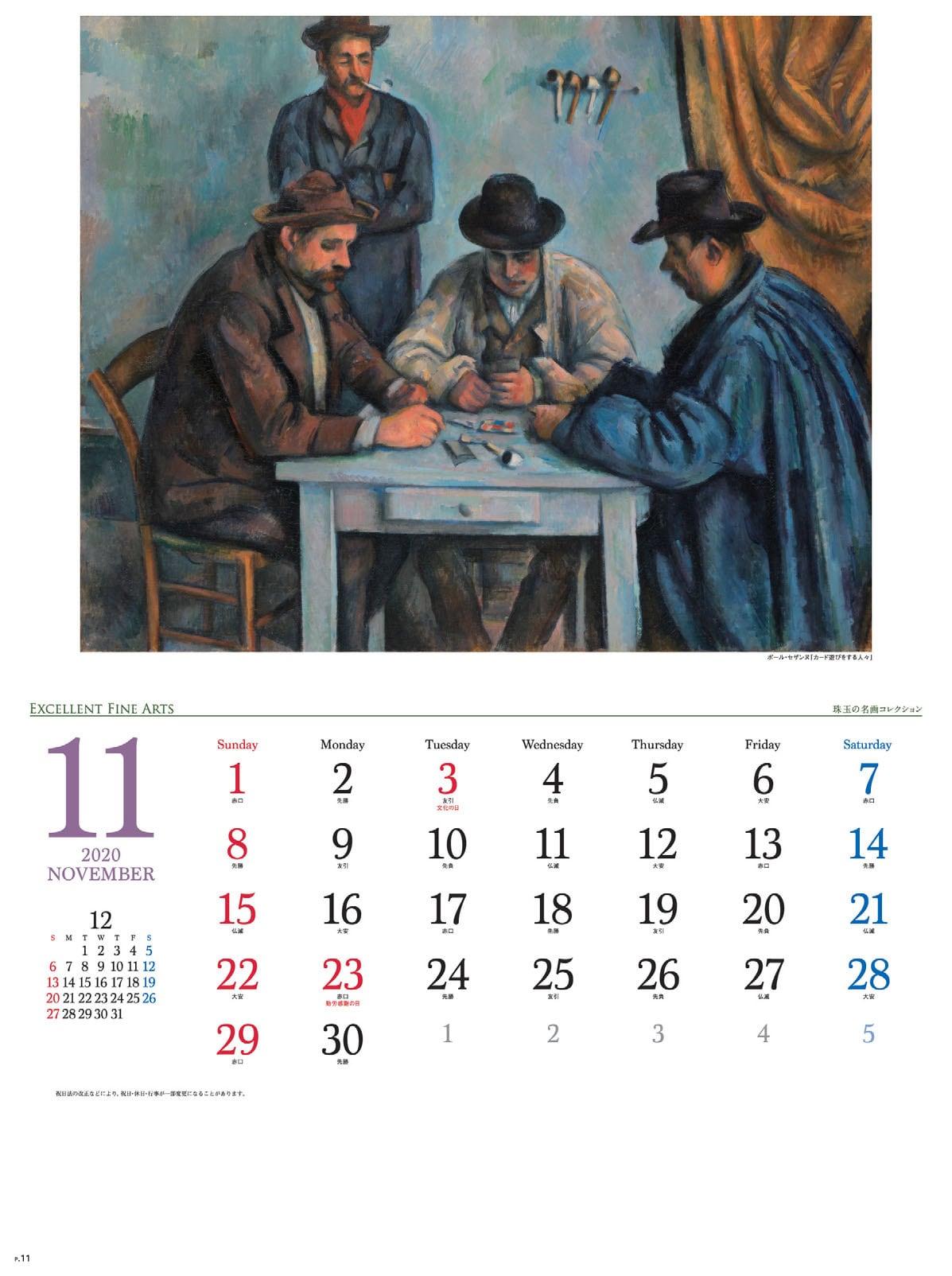 画像:セザンヌ 珠玉の名画コレクション 2020年カレンダー
