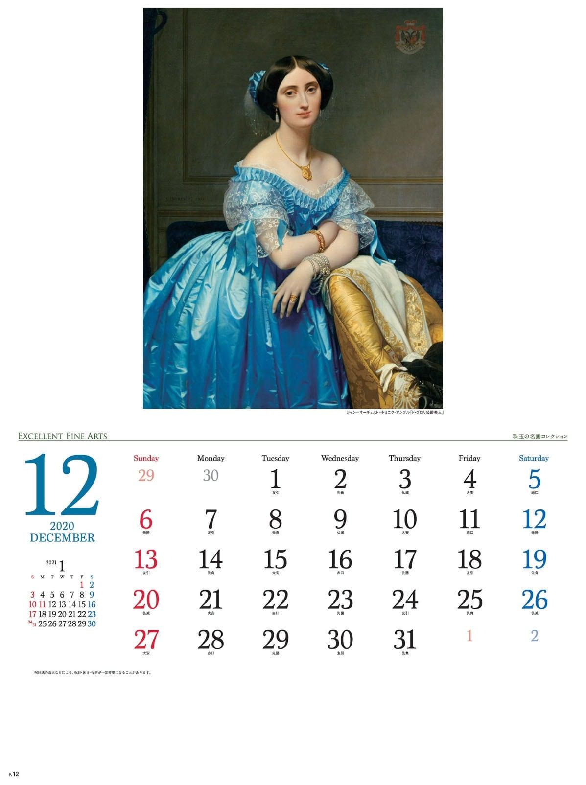 画像:アングル 珠玉の名画コレクション 2020年カレンダー