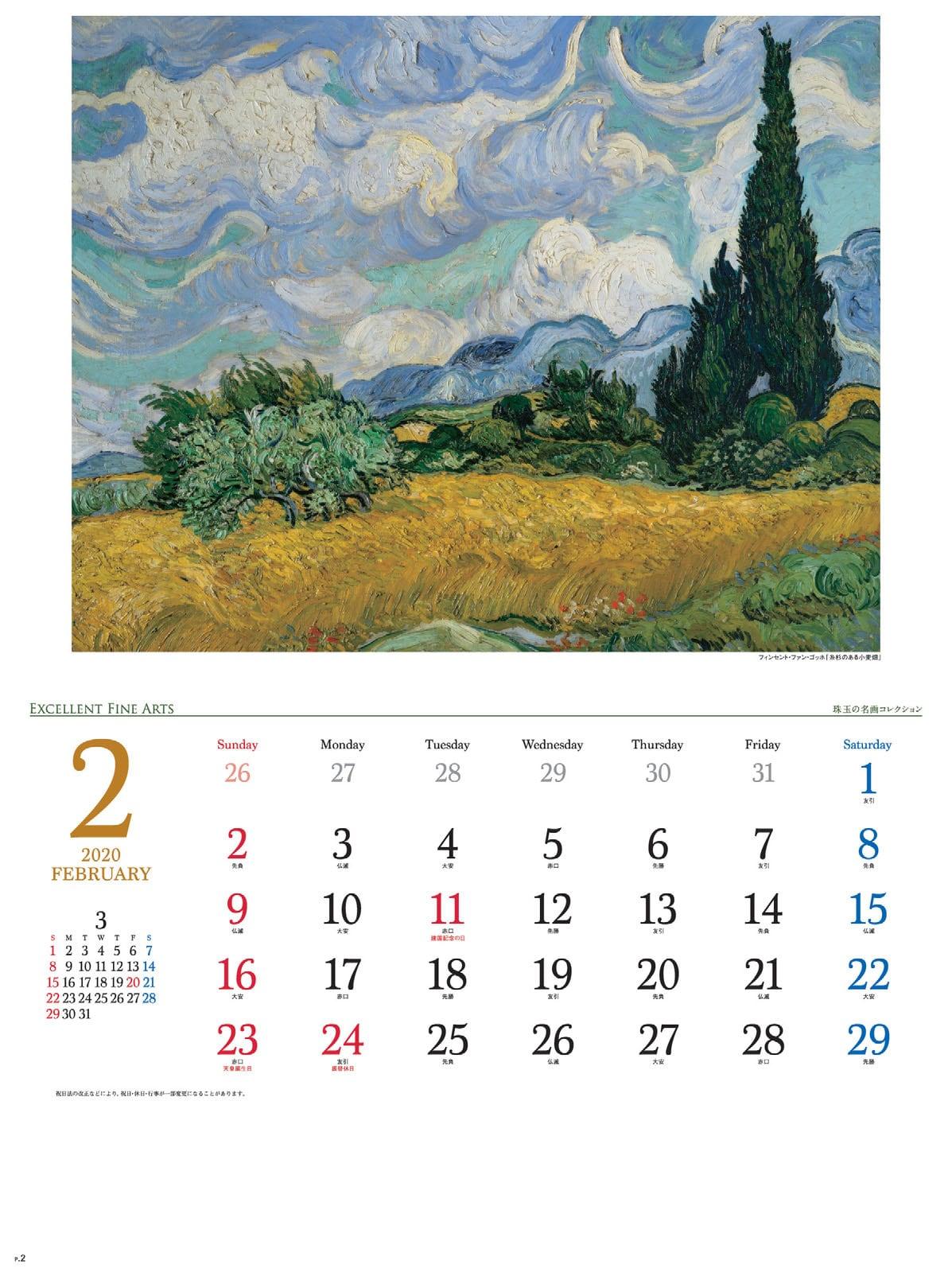 画像:ゴッホ 珠玉の名画コレクション 2020年カレンダー